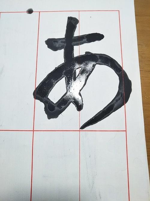 セリア水書き練習シート 習字