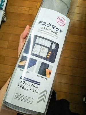 ダイソー デスクマット 330円