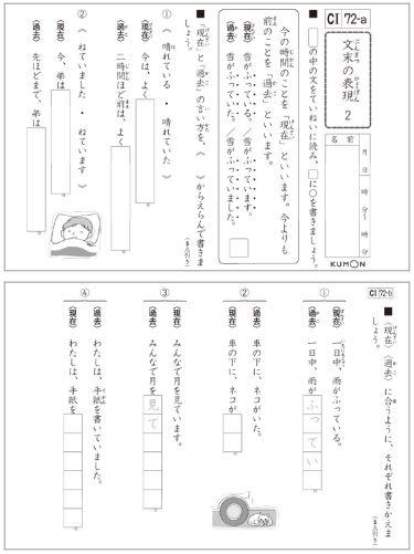 公文国語C教材