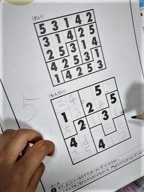 宮本算数教室教材