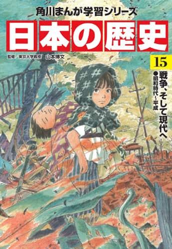 角川 日本の歴史 15巻