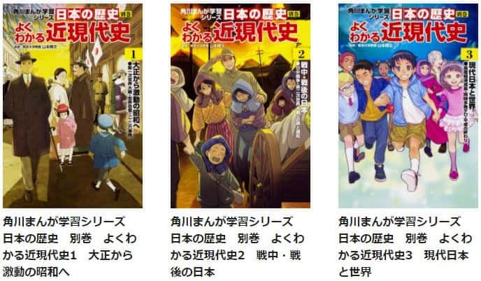 角川 日本の歴史 別巻