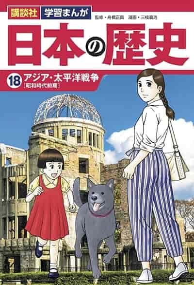 講談社 日本の歴史 18巻