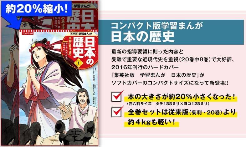 集英社 日本の歴史 コンパクト版