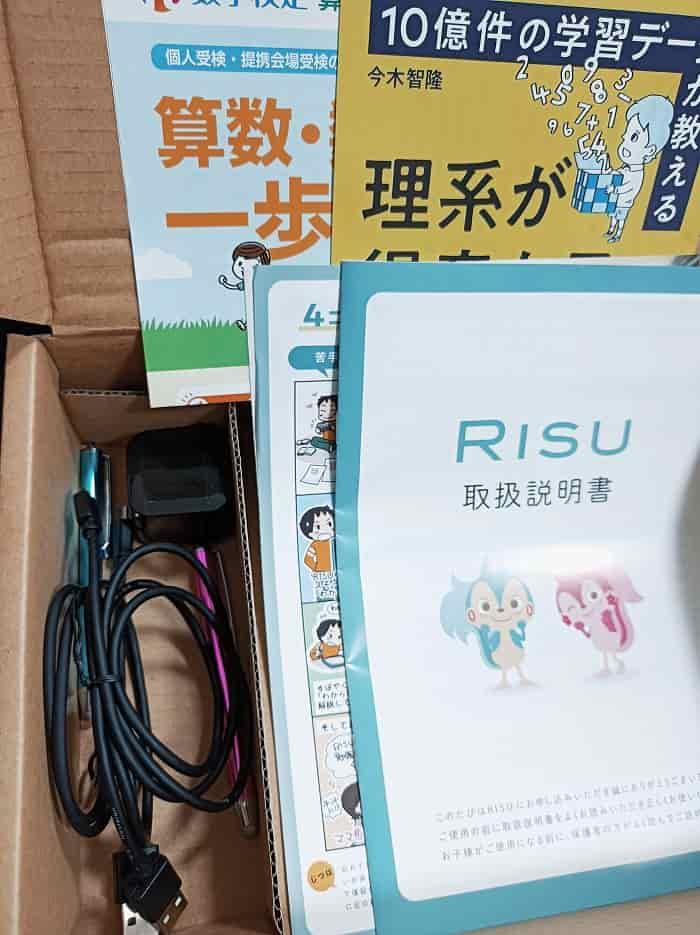 RISU算数 届くもの