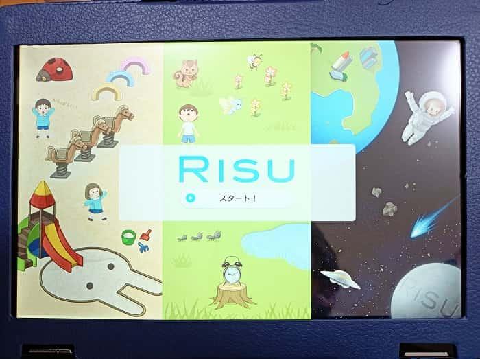 RISU算数 スタート