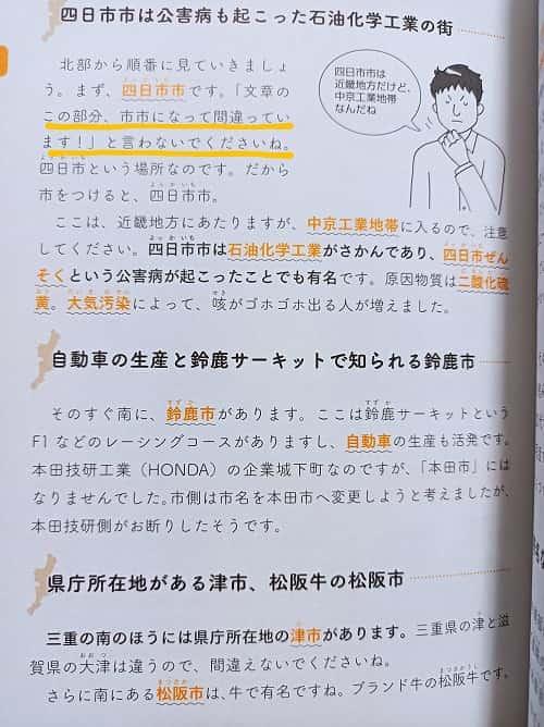中学受験 合格する地理の授業47都道府県編