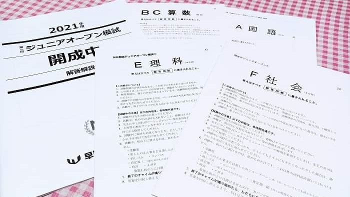 早稲田アカデミー主催 開成中模試