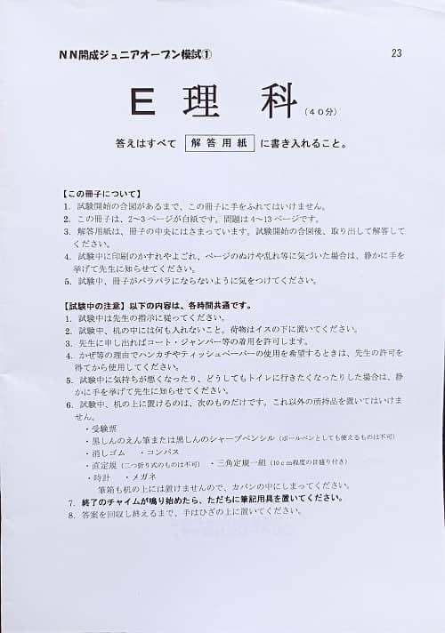 早稲田アカデミー 開成中学模試