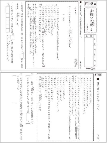 公文国語F教材