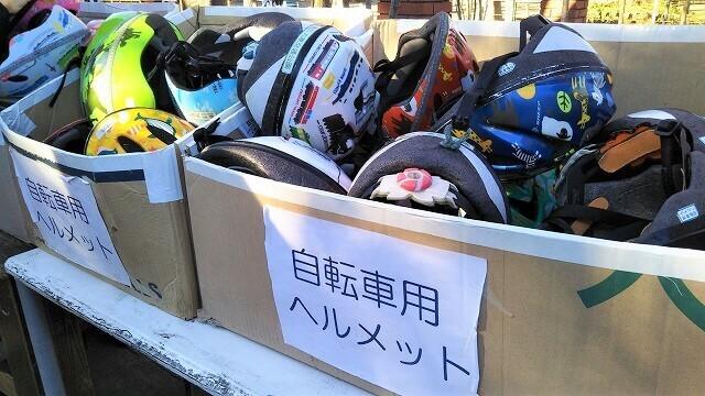 大泉交通公園ヘルメット