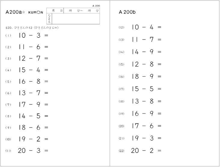 公文算数A教材
