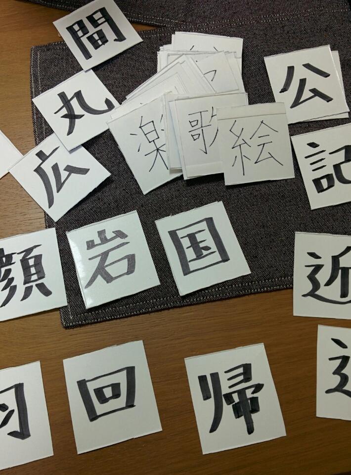 kanji3