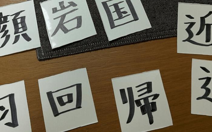 お風呂で漢字カルタ