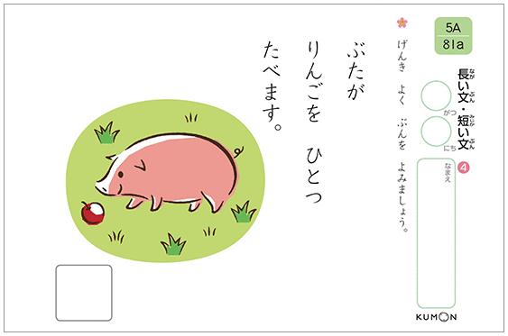 kokugo5A