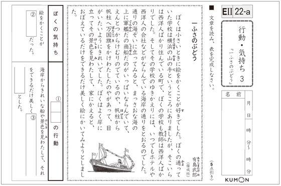 公文国語E2教材