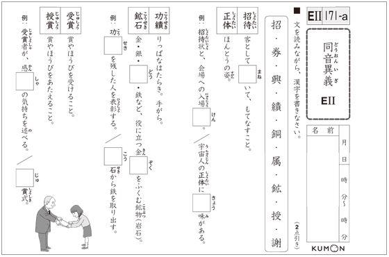 公文国語教材