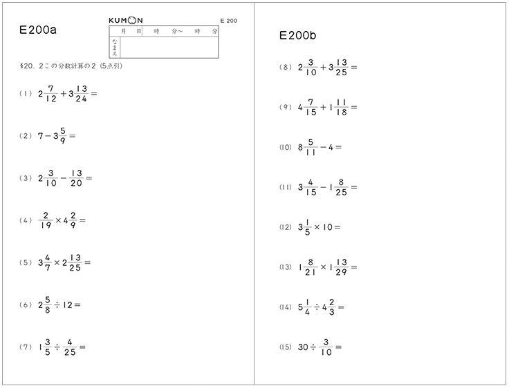 公文算数E教材
