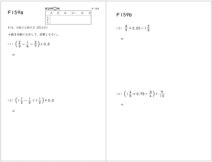 公文算数F教材