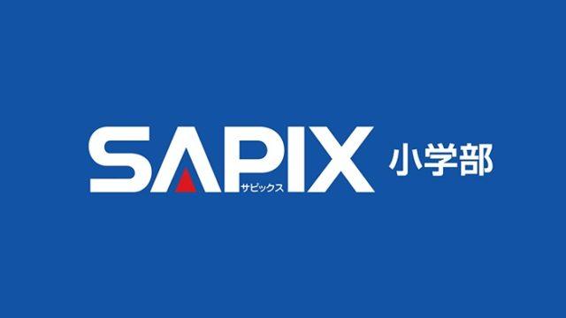 SAPIXロゴ